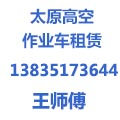 太原福睿达高空作业车租赁公司