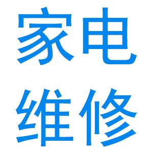 郑州市徐师傅家电维修部