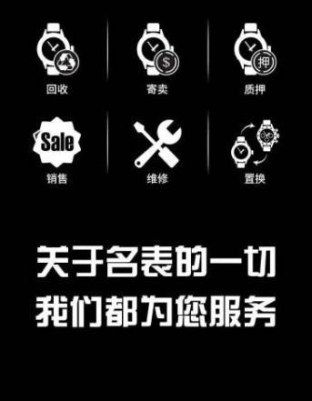 侯氏钟表让名表回收服务更简单