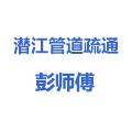 潜江绿钻管道疏通服务有限公司