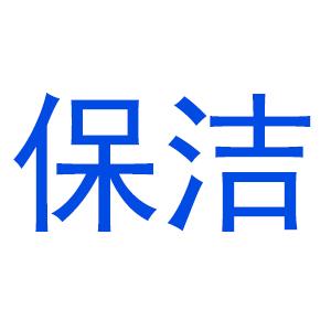 江油市中坝镇丝丝雨家政服务部