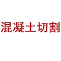 重庆华博专业绳锯墙锯切割钻孔公司