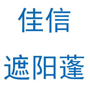 武汉佳信遮阳蓬制品厂