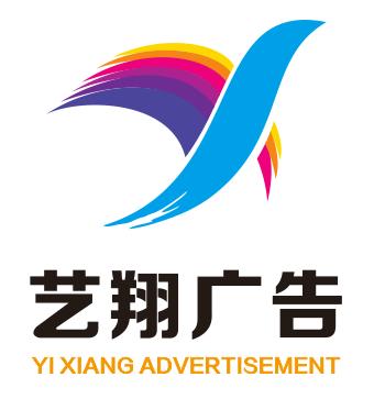 珠海横琴艺翔广告有限公司