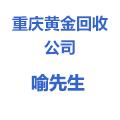 重庆市江北区建新西路唯美黄金回收公司
