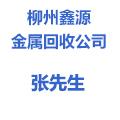 柳州鑫源金属回收公司