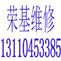 西安荣基维修水电精准侧漏服务部