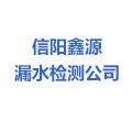 信阳鑫源漏水检测公司