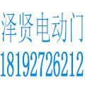 西安市浐灞生态区泽贤电动门厂