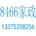 8466家政服务公司