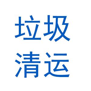 阿明清运服务(深圳)有限公司