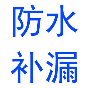 内蒙古豫祥防水有限公司
