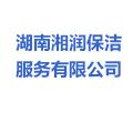 湖南湘润保洁服务有限公司
