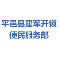 平邑县建军开锁便民服务部