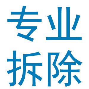 广州诚意拆除工程队