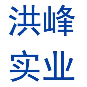 海南洪峰实业有限公司