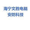 海宁文胜电脑安防科技有限公司