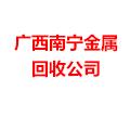 广西南宁金属回收公司