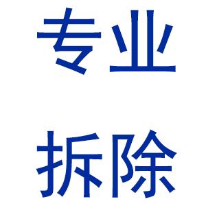 合肥赵国拆除工程有限公司