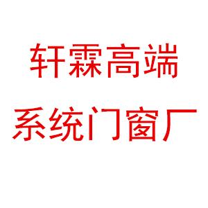 轩霖高端系统门窗厂