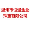 温州市恒通金业珠宝有限公司
