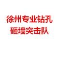 徐州专业钻孔砸墙突击队