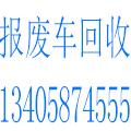 南京黄标车 报废车回收 享受政府补贴政策