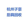 杭州子豪厨具回收