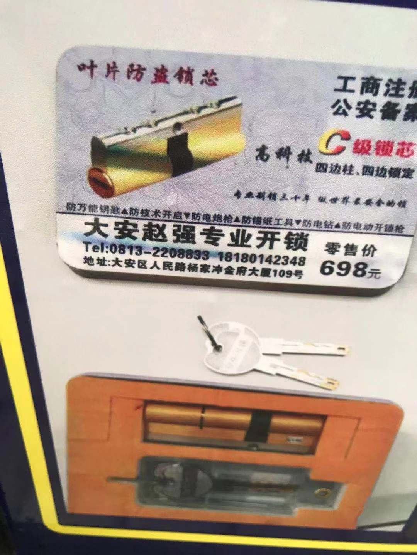 自贡专业上门开锁修锁及配钥匙