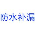南宁启恒防水补漏有限公司