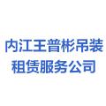 内江王普彬吊装租赁服务公司