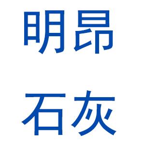 贵州省都匀市墨冲镇明昂石灰有限公司
