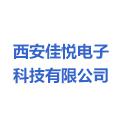西安佳悦电子科技服务有限公司