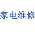 亳州环宇家电维修有限公司