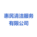 惠民清洁服务有限公司