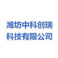 潍坊中科创瑞科技有限公司