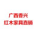 广西香兴红木家具直销