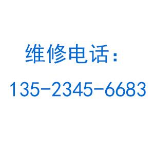 郑州海尔维修服务中心