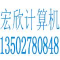 汕头市宏欣计算机科技有限公司