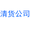 广东清货公司 专业承接超市,百货商场清货