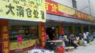 广东清货公司