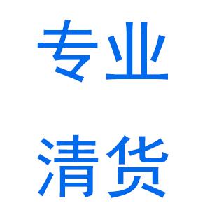 广东清货公司(专业承接超市/百货/商场清货)