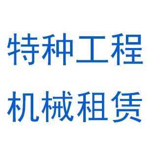 珠海市特种工程机械租赁有限公司
