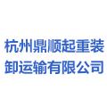 杭州鼎顺起重装卸运输有限公司