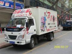 绵阳搬家为客户提供优质的服务