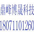 武汉鼎峰博晟科技有限公司