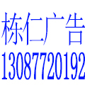 柳州市栋仁广告传媒有限公司