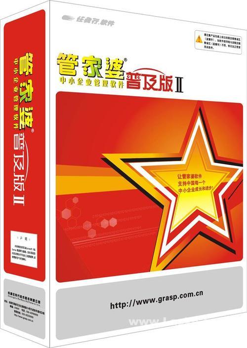 漳州管家婆软件