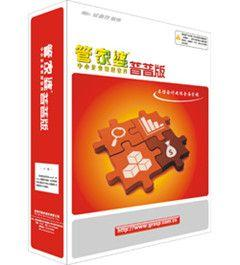 漳州管家婆专业管理软件