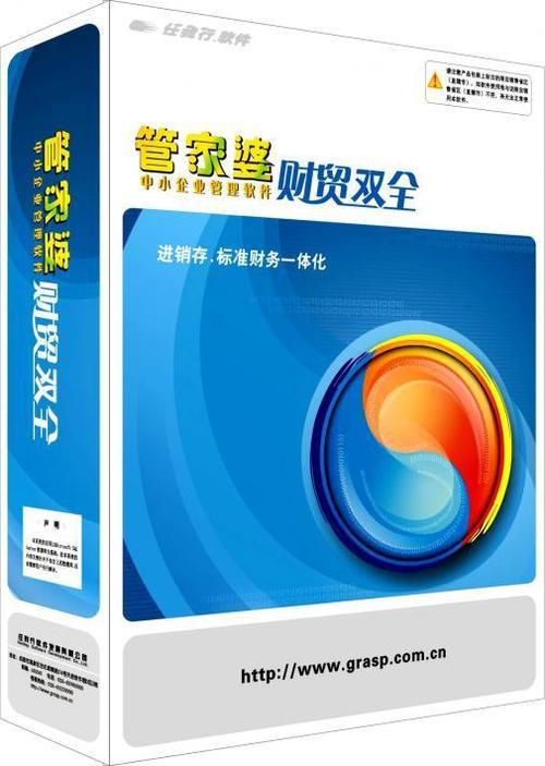 漳州管家婆软件系统完善